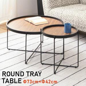 ラウンド トレー テーブル 2台セット 直径73cm + 直径42cm ネストテーブル 円型 センターテーブル サイドテーブル ローテーブル 木製 アイアン トレー トレイ お盆 折りたたみ 収納 木目 ナチュ