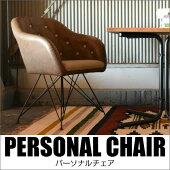 送料無料パーソナルチェアチェアアンティーク椅子イスカフェ風カフェスタイルモダンレトロミッドセンチュリーソフトレザースチール西海岸お洒落