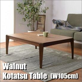 【送料無料】 ウォールナット こたつテーブル 105×75cm こたつ おしゃれ 長方形 ダイニングテーブル コタツ こたつ テーブル 北欧 ローテーブル アジアン 木製 カントリー お洒落 おしゃれ 西海岸 ブルックリン 木製