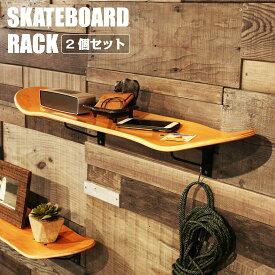 【送料無料】 スケートボード ラック 2個セット スケボー デッキ ウォールラック ウォールシェルフ ウッドラック スケートボード シェルフ 棚 壁掛け 壁面 壁面収納 木製 西海岸 インダストリアル お洒落 おしゃれ PS