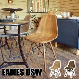【送料無料】 EAMES DSW イームズ シェルチェア 木目調 木製リプロダクト チェア チェアー 椅子 いす ダイニングチェア パーソナルチェア オフィスチェア カフェ レトロ ミッドセンチュリー ブルックリン 西海岸 おしゃれ お洒落 イームズチェア