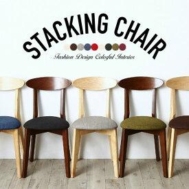 【送料無料】 カラフル スタッキング チェア カラフル チェア 椅子 イス カフェ風 カフェスタイル モダン レトロ ポップ 木製 北欧 お洒落 簡易椅子 チェアー カラフル おしゃれ かわいい