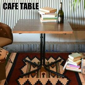 送料無料 カフェテーブル 75×75cmテーブル カフェ コーヒーテーブル センターテーブル 木製 スチール カフェ風 カフェスタイル モダン レトロ ミッドセンチュリー 西海岸 お洒落 インダストリアル おしゃれ PS