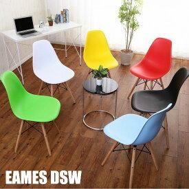 【送料無料】 EAMES DSW イームズ シェルチェア リプロダクト チェア チェアー 椅子 いす ダイニングチェア パーソナルチェア オフィスチェア カフェ レトロ ミッドセンチュリー ブルックリン 西海岸 イエロー レッド ブルー グリーン ブラック ホワイト
