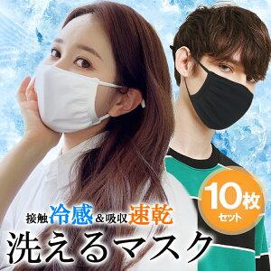【10枚セット】スポーツマスク 洗える マスク ひんやり 冷感 涼しい 接触冷感 フェイスカバー 男女兼用 UVカット UPF50+ 洗える フェイスガード フェイスマスク アウトドア ランニング ウォー