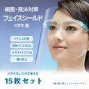 フェイスシールド めがね型 15枚入り ウイルス フェイスガード目立たない 飛沫防止 顔面保護マスク 透明マスク 曇り止…