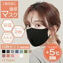 マスク 温感マスク 立体マスク洗えるマスク 発熱素材 保温 暖かいマスク 息がしやすい...