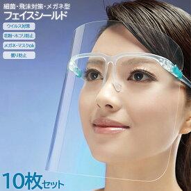 フェイスシールド めがね型 10枚入り ウイルス フェイスガード目立たない 飛沫防止 顔面保護マスク 透明マスク 曇り止め 防護 スプラッシュシールド フェイスカバー 透明シールド マスク併用 接客業 コンビニ 介護 cicibella