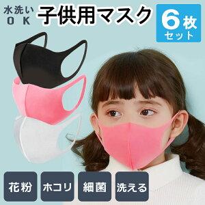 【スーパーセール限定価格】【夏対策/涼しいマスク】【6枚セット】子供用 マスク洗える 洗えるマスク マスク 洗える マスク 在庫あり 繰り返し使える ウレタンマスク 小さめサイズ 花粉対