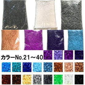 アイロンビーズ 単色 選べるカラー 5mm 単品 500g 約8000個 大容量 アイロン ビーズ (カラーNo.21〜40)