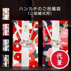 ご祝儀袋結婚布ハンカチ日本製金封祝儀袋商品写真01