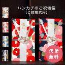 ご祝儀袋 結婚 布 ハンカチ 日本製 金封 祝儀袋 ご結婚 結婚祝い 代筆 1万円 3万円 5万円 10万円 送料無料(メール便…