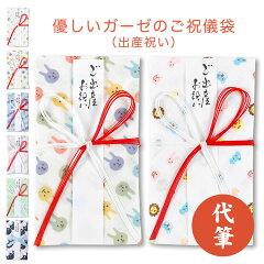 ご祝儀袋出産ガーゼハンカチ日本製送料無料金封祝儀袋ご出産出産祝い商品写真001
