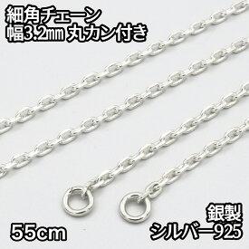 ネックレス シルバー925 細角チェーン 丸カン付き 55cm 幅 約3.2mm 鎖 銀 Silver アクセサリー レディース メンズ チェーン