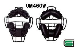 審判用マスク 硬式、軟式用 UM460W 軽量マスク ベルガードファクトリージャパン ベルガード 審判用品 審判用防具 SGマーク合格品 デュアルアークフレーム