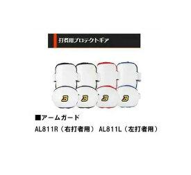 野球 アームガードAL811シリーズ左右打者別タイプベルガードファクトリージャパン
