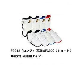 野球 フットガードFG902(ショート)左右打者兼用タイプベルガードファクトリージャパン自打球からの保護に