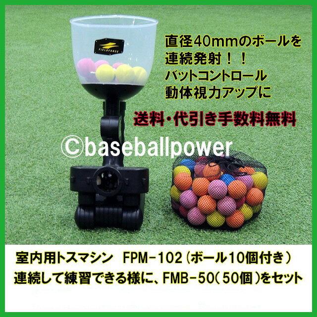 限定セットインドア バッティングマシンスペアボール50個付きFPM−102連続してバッティング練習ができますバッティングマシン少年バッティングマシン 室内野球 室内 打撃練習器具ピッチングマシン