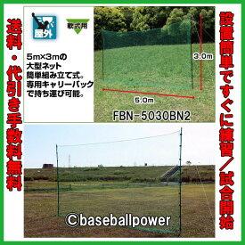 野球 簡易バックネット FBN-5030BN2 イージーモバイル(5.0M×3.0M) 移動式 バックネット 防球ネット 保護用ネット 河川敷や広場での練習に 少年野球 学童野球 軟式野球 専用収納バッグ付き フィールドフォース 野球 ネット