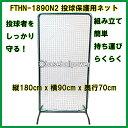 ☆送料無料防球ネットFTHN-1890N2バッティングピッチャー保護ネット