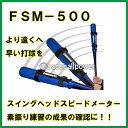 野球 打撃上達器具FSM-500 スイングヘッドスピードメーター