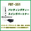 FBT-351NEWバッティングティー・スウィングパートナー