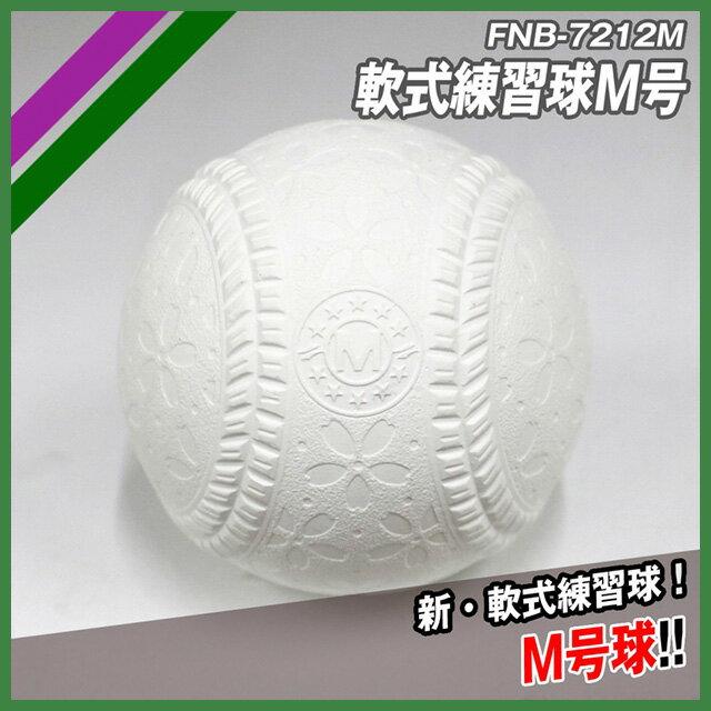 軟式ボール M球FNB−7212M練習球フィールドフォース1ダース 12個入り2ダース以上で送料、代引き手数料無料