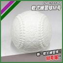 軟式ボールM球FNB−7212Mフィールドフォース1ダース