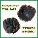 野球守備練習守備の基本の習得キャッチングマスターFTRG−2627トレーニンググラブ野球練習器具ミニグローブ