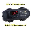 スウィングスピードメーター FSM−600D スウィングスピード測定 野球 素振り 練習器具 素振り 回数測定 目標数値を設…