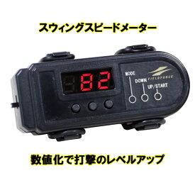 スウィングスピードメーターFSM-600Dスウィングスピード測定野球素振りの回数も測定できます目標数値を設定して練習!