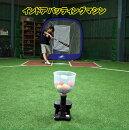 インドアバッティングマシンFPM−103ACアダプター付き限定セット連続してバッティング練習ができますバッティングマシン少年バッティングマシン室内野球室内打撃練習器具ピッチングマシン