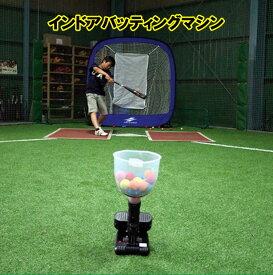 限定セットFPM-103インドアバッティングマシンACアダプター+スペアボール50個付き連続してバッティング練習ができますバッティングマシン少年バッティングマシン 室内野球 室内 打撃練習器具ピッチングマシン