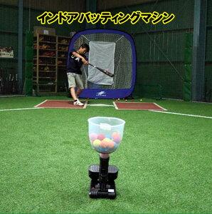 インドア バッティングマシン FPM−103 ACアダプター+スペアボール50個付きセット 連続してバッティング練習 バッティングマシン 少年 バッティングマシン 室内 野球 室内 打撃練習器具 ピッ