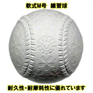 軟式 M球 練習球2ダース 今なら2個プレゼントFNB−7212M 軟式 ボール M球 練習球 M号 練習球 フィールドフォース 軟式M球 軟式M号球 軟式野球 草野球 ポイント2倍