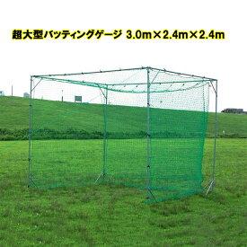 ☆送料無料FBN-3024N23.0m×2.4m×2.4m 超大型バッティングゲージ野球 打撃練習軟式用バッティングネットバッティングネット少年バッティングネット打撃