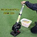 バッティング上達スピードシャトルマシンFSSM−220