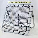 野球守備練習フィールディングネット・イレギュラーピッチング練習FPN−8086F2一人でノック
