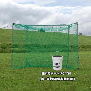 バッティングネット 軟式 大型 座れるボールバケツ付き FBN-2010N2 スーパーワイド 2.0m×3.0m 野球 ネット 野球バッティングネット 軟式 折りたたみ バッティングゲージ 軟式バッティングネット
