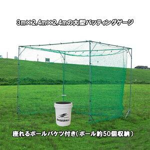 バッティング ゲージ 大型 FBN−3024N2 座れるボールバケツ付き 3.0m×2.4m×2.4m 野球 ネット 軟式用 バッティングネット 野球 ゲージ バッティングゲージ 軟式 フィールドフォース 野球 練習 ネッ