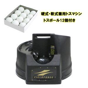野球 硬式 軟式兼用 トスマシン FTM−240 ACアダプター付き 軟式ボール 12個付き バッティング マシン ティーバッティング ロングティー フィールドフォース 野球自主トレ