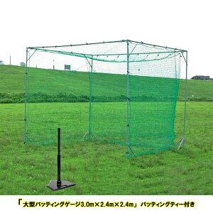 バッティング ゲージ 大型にバッティングティー付き FBN-3024N2 3.0m×2.4m×2.4m 野球 ネット 軟式用 バッティングネット 野球 ゲージ 軟式 フィールドフォース 野球 練習 ネット 野球ネット フィー