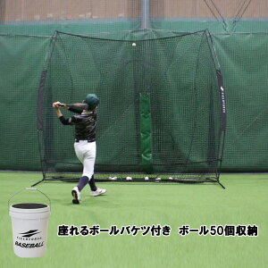 野球 バッティングネット 硬式 軟式 ソフトボール対応 3m×3m 座れるボールバケツ付き ビッグサイズネット 専用収納ケース付き FBN-3030 フィールドフォース 野球 ネット ティーバッティング