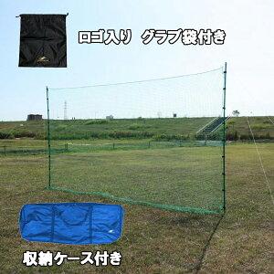 野球 簡易バックネット グラブ袋付き イージーモバイル 5.×3m FBN-5030BN2 移動式 バックネット 防球ネット 保護用ネット 河川敷や広場での練習に 少年野球 学童野球 軟式野球 専用収納バッグ付
