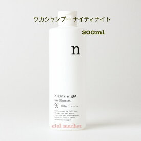 【uka ウカ】uka Shampoo Nighty night シャンプー Nighty night
