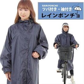 【送料無料】 レインコート ロング 自転車 レインコート レディース ロング レインウェア 大きめ レインポンチョ 自転車 通学 顔 濡れ ない レインポンチョ 袖あり レインウェア バイク 雨合羽 カッパ メンズ 男女兼用raincoat01