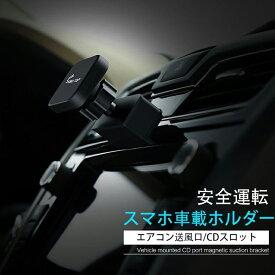 車載用スマホホルダー 車載ホルダー スマホホルダー 車 エアコン マグネット スマホスタンド iPhone Android スマホマグネット式