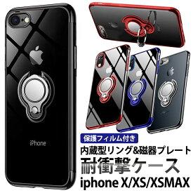 iPhone 11 pro promax ケース クリアケース リング 付き 透明 耐衝撃 薄型 iphone XS ケース リング マグネット 内臓 【保護フィルム付】 iPhone X iPhone XS MAX ケース アイフォン シンプル おしゃれ スマホケース アップル apple カメラ保護 スタンド 送料無料 esl-cs002