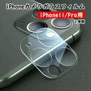 iPhone カメラ ガラス フィルム iPhone11 iPhone11Pro 保護 シート Apple アイフォン