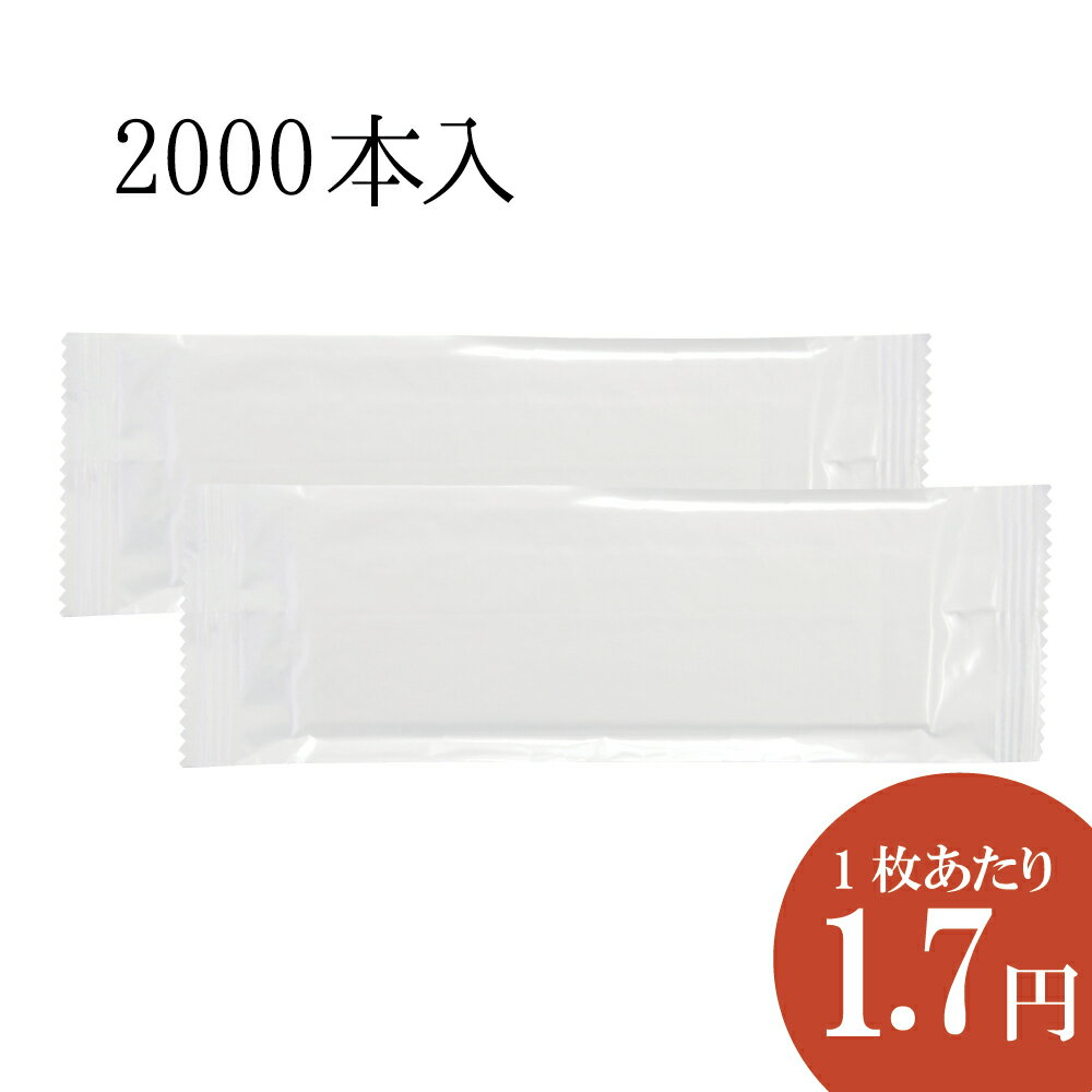 【送料無料】紙おしぼり 平型 ミニサイズ 2000枚 12cm×22cm
